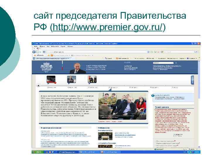 сайт председателя Правительства РФ (http: //www. premier. gov. ru/)