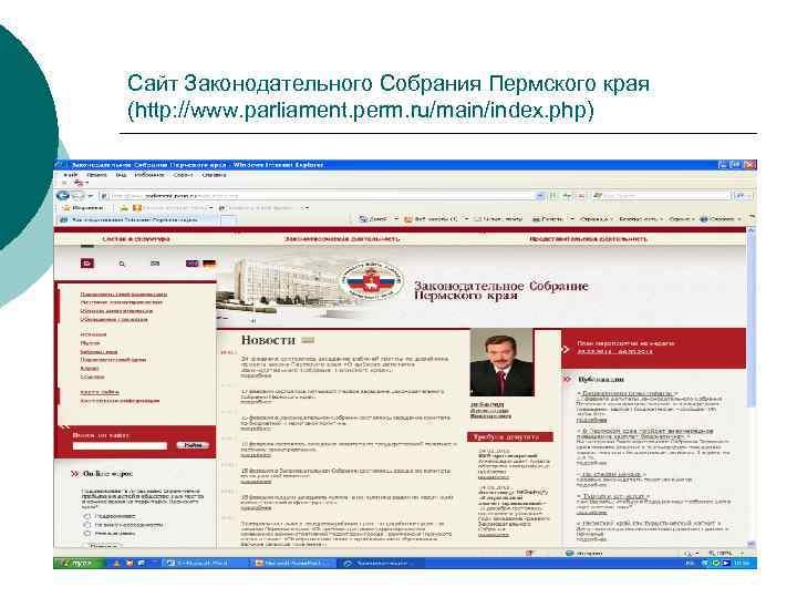 Сайт Законодательного Собрания Пермского края (http: //www. parliament. perm. ru/main/index. php)