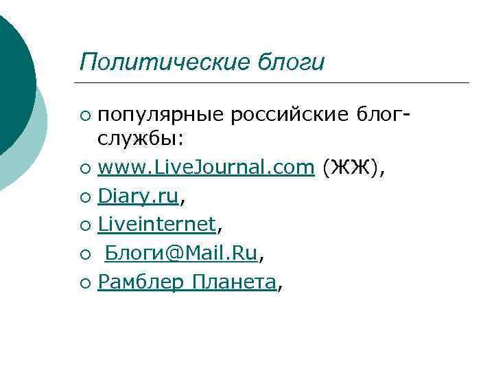 Политические блоги популярные российские блогслужбы: ¡ www. Live. Journal. com (ЖЖ), ¡ Diary. ru,