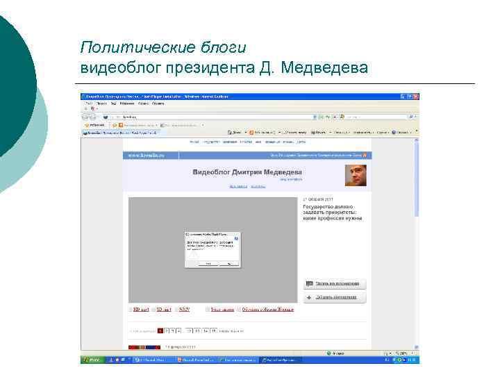 Политические блоги видеоблог президента Д. Медведева ¡ -