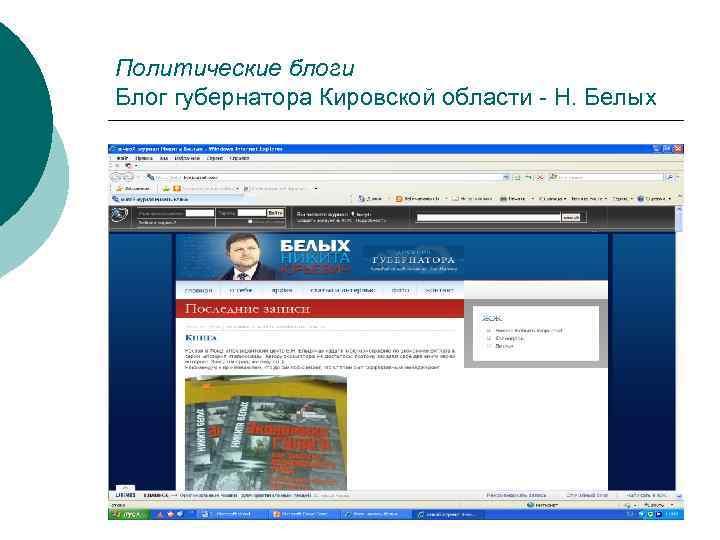 Политические блоги Блог губернатора Кировской области - Н. Белых