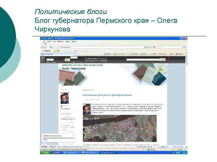 Политические блоги Блог губернатора Пермского края – Олега Чиркунова