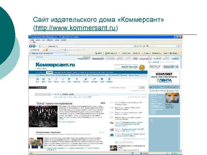 Сайт издательского дома «Коммерсант» (http: //www. kommersant. ru)
