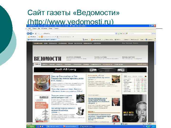 Сайт газеты «Ведомости» (http: //www. vedomosti. ru)