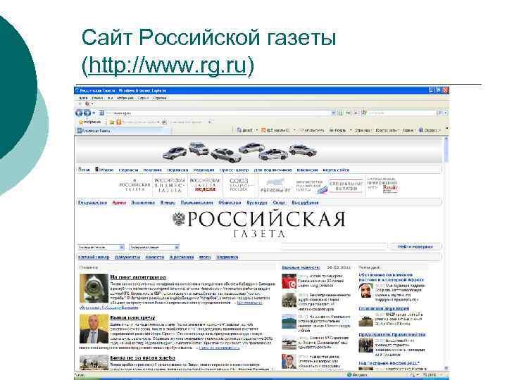 Сайт Российской газеты (http: //www. rg. ru)