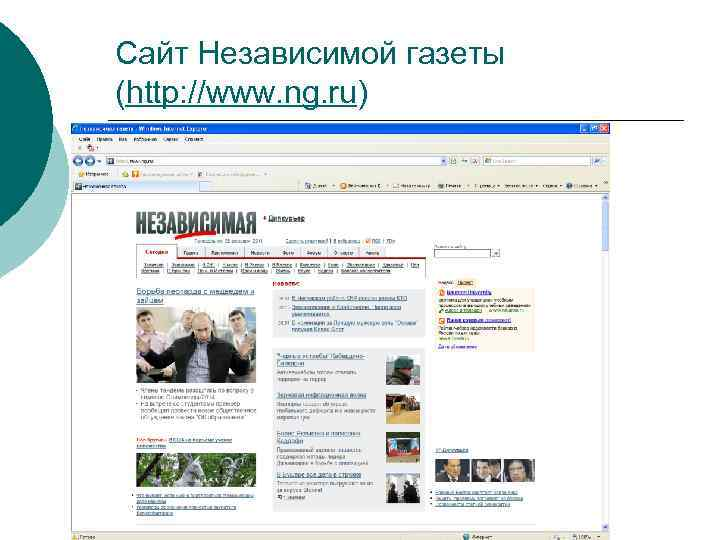 Сайт Независимой газеты (http: //www. ng. ru)