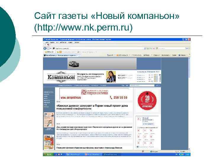 Сайт газеты «Новый компаньон» (http: //www. nk. perm. ru)