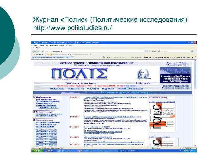 Журнал «Полис» (Политические исследования) http: //www. politstudies. ru/