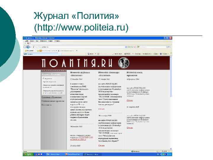 Журнал «Полития» (http: //www. politeia. ru)