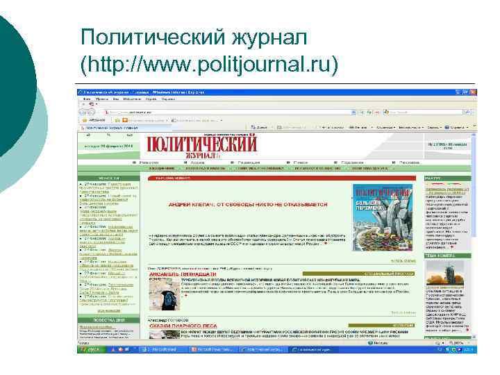 Политический журнал (http: //www. politjournal. ru)