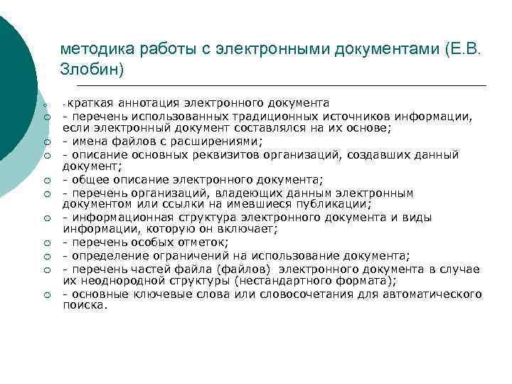 методика работы с электронными документами (Е. В. Злобин) ¡ ¡ ¡ краткая аннотация электронного