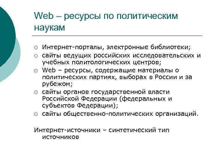 Web – ресурсы по политическим наукам ¡ ¡ ¡ Интернет-порталы, электронные библиотеки; сайты ведущих