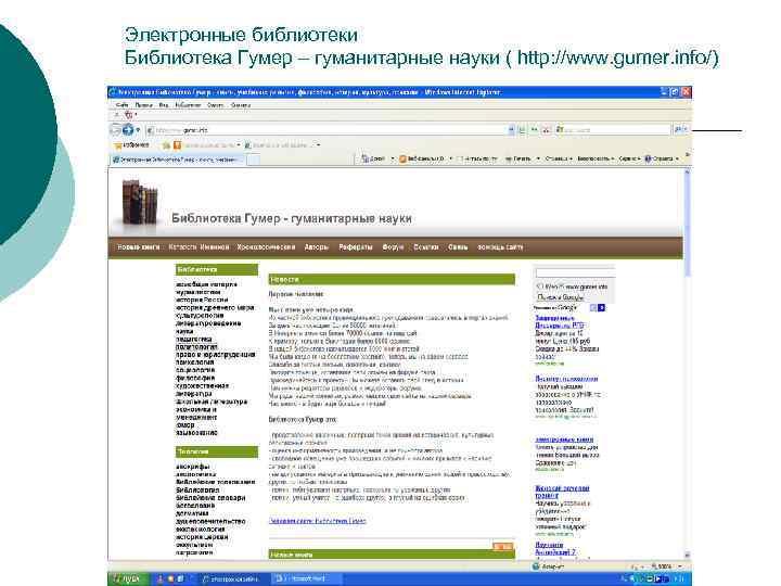 Электронные библиотеки Библиотека Гумер – гуманитарные науки ( http: //www. gumer. info/)