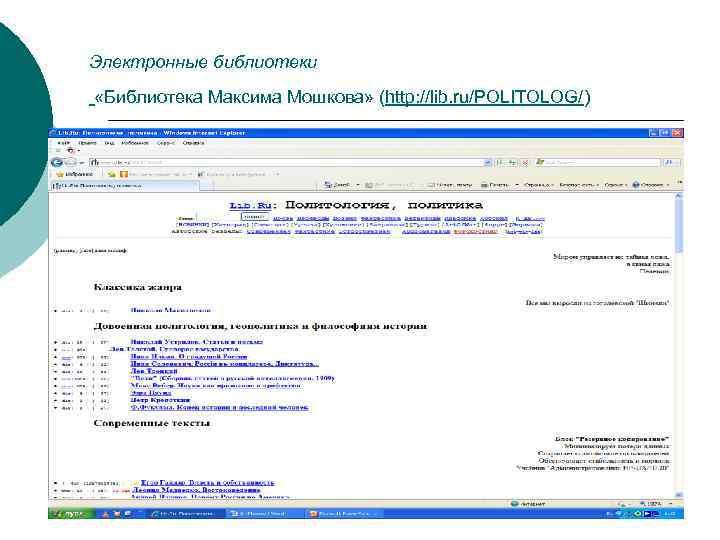 Электронные библиотеки «Библиотека Максима Мошкова» (http: //lib. ru/POLITOLOG/)