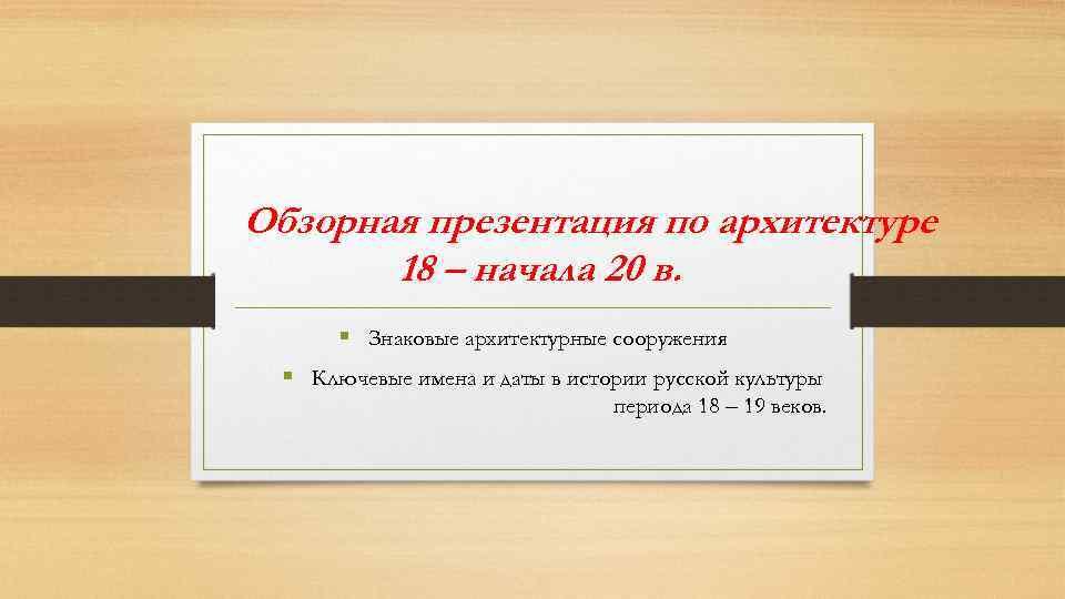 Обзорная презентация по архитектуре 18 – начала 20 в. § Знаковые архитектурные сооружения §