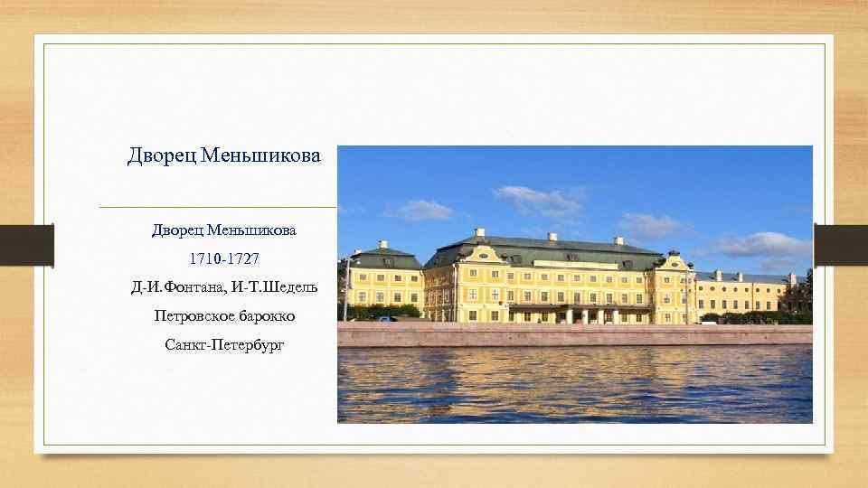 Дворец Меньшикова 1710 -1727 Д-И. Фонтана, И-Т. Шедель Петровское барокко Санкт-Петербург