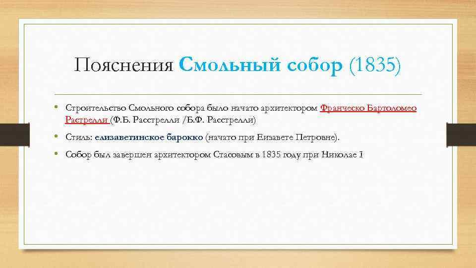 Пояснения Смольный собор (1835) • Строительство Смольного собора было начато архитектором Франческо Бартоломео Растрелли