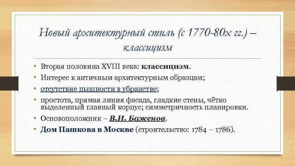 Новый архитектурный стиль (с 1770 -80 х гг. ) – классицизм • • Вторая