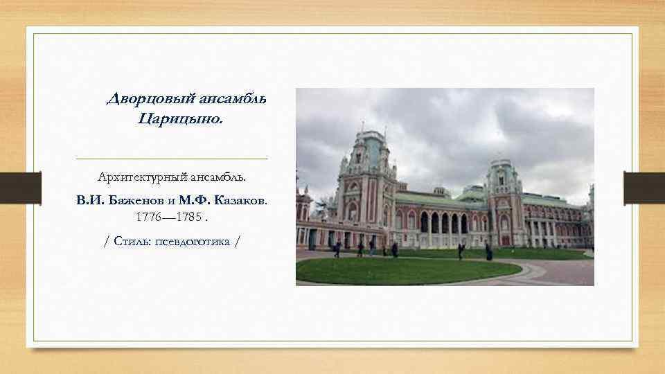 Дворцовый ансамбль Царицыно. Архитектурный ансамбль. В. И. Баженов и М. Ф. Казаков. 1776— 1785.