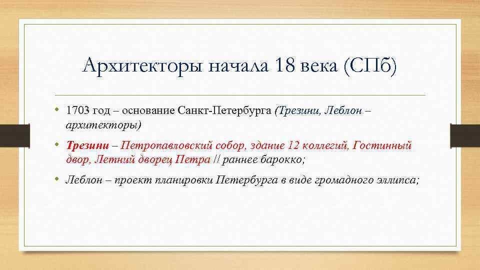 Архитекторы начала 18 века (СПб) • 1703 год – основание Санкт-Петербурга (Трезини, Леблон –
