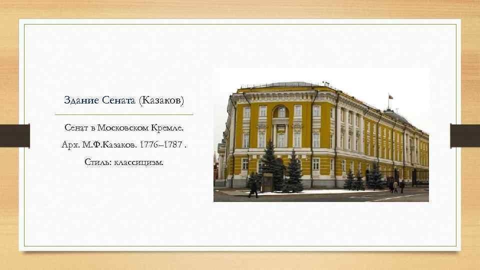 Здание Сената (Казаков) Сенат в Московском Кремле. Арх. М. Ф. Казаков. 1776– 1787. Стиль: