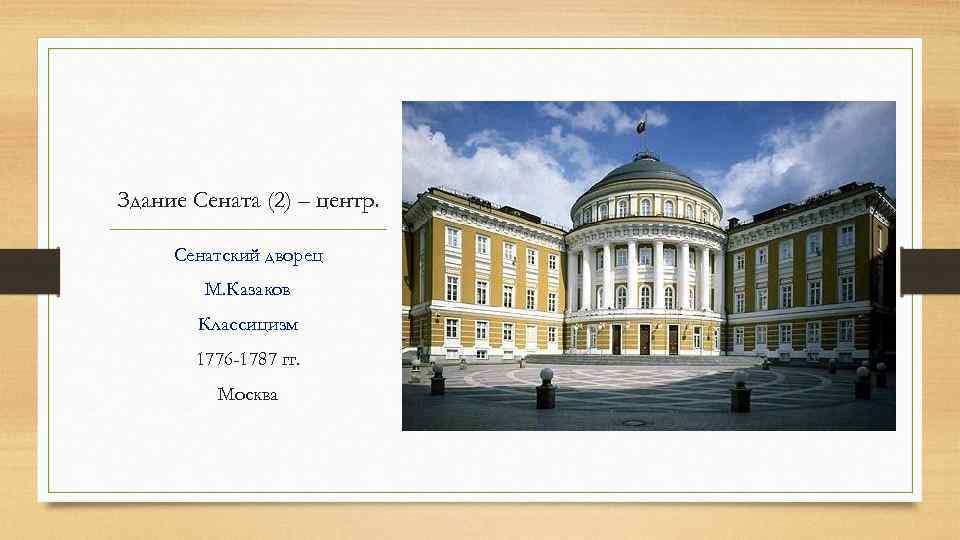 Здание Сената (2) – центр. Сенатский дворец М. Казаков Классицизм 1776 -1787 гг. Москва