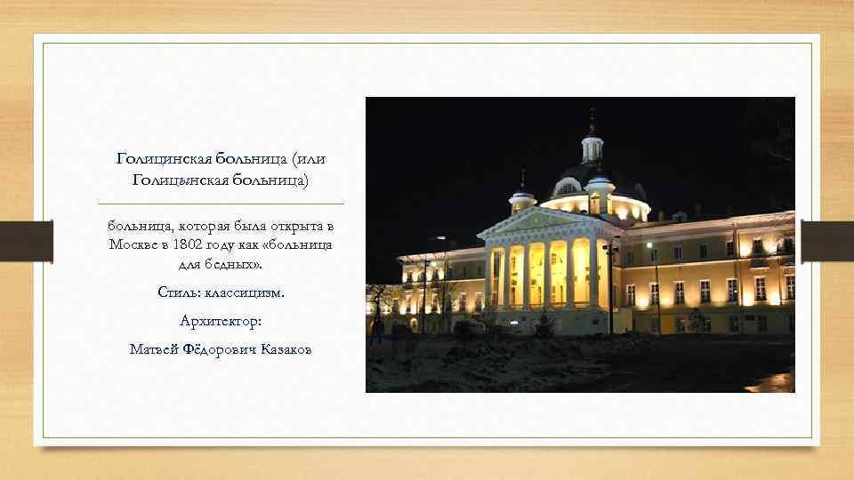 Голицинская больница (или Голицынская больница) больница, которая была открыта в Москве в 1802 году