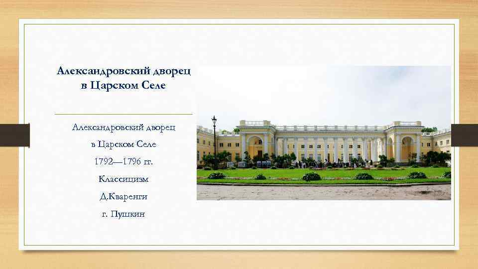 Александровский дворец в Царском Селе 1792— 1796 гг. Классицизм Д. Кваренги г. Пушкин