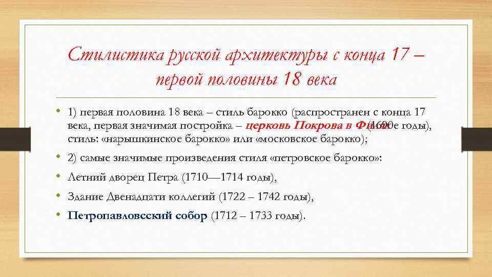 Стилистика русской архитектуры с конца 17 – первой половины 18 века • 1) первая