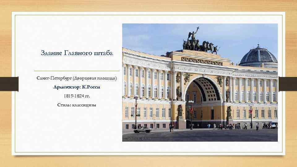 Здание Главного штаба Санкт-Петербург (Дворцовая площадь) Архитектор: К. Росси 1819 -1824 гг. Стиль: классицизм