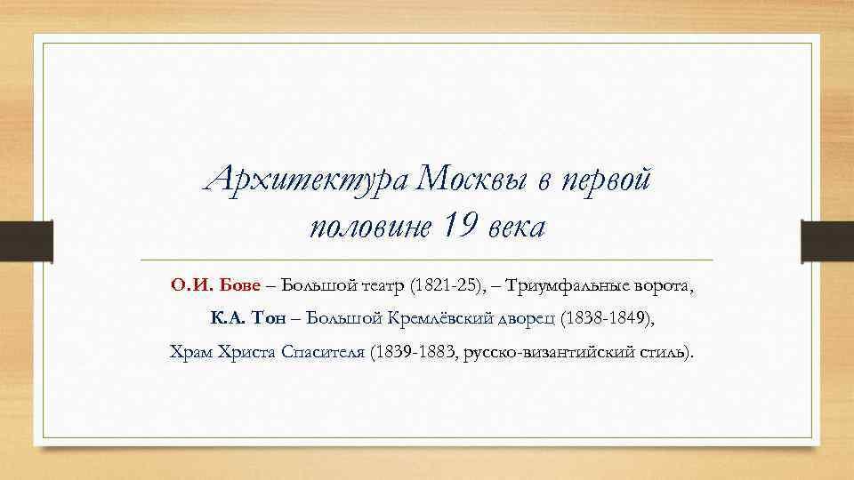 Архитектура Москвы в первой половине 19 века О. И. Бове – Большой театр (1821