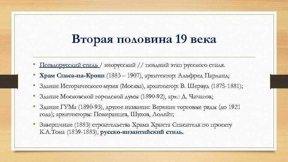 Вторая половина 19 века • • • Псевдорусский стиль / неорусский // поздний этап