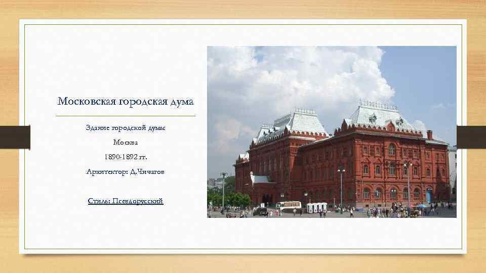 Московская городская дума Здание городской думы Москва 1890 -1892 гг. Архитектор: Д. Чичагов Стиль: