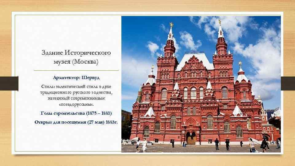 Здание Исторического музея (Москва) Архитектор: Шервуд Стиль: эклектический стиль в духе традиционного русского зодчества,