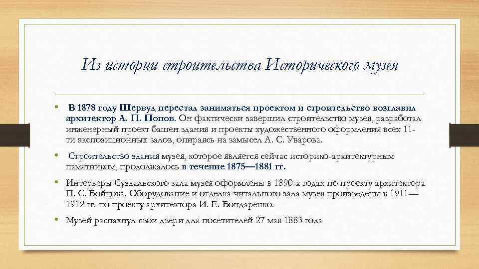 Из истории строительства Исторического музея • В 1878 году Шервуд перестал заниматься проектом и