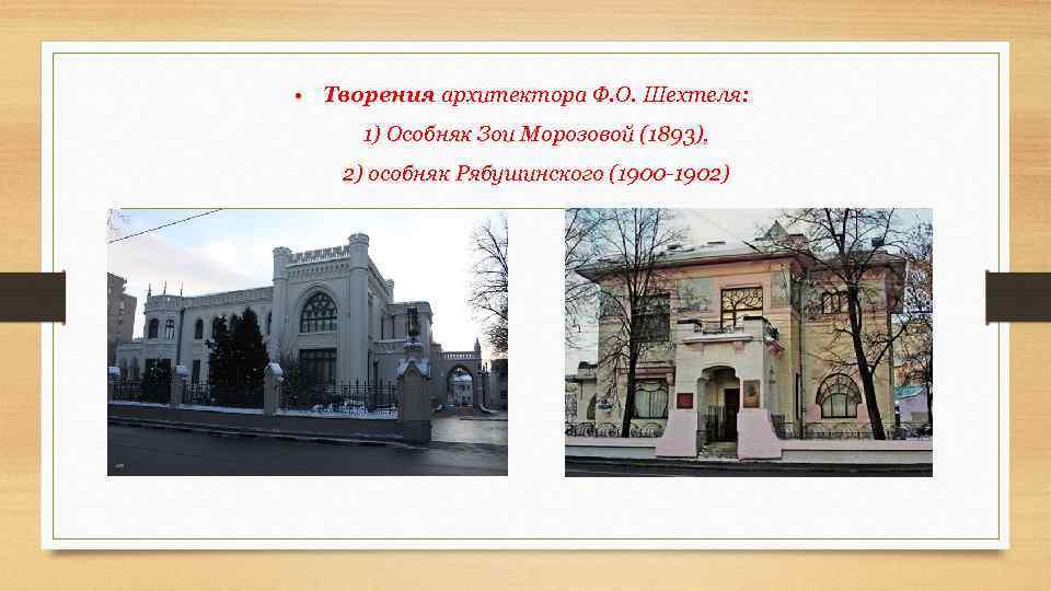 • Творения архитектора Ф. О. Шехтеля: 1) Особняк Зои Морозовой (1893), 2) особняк