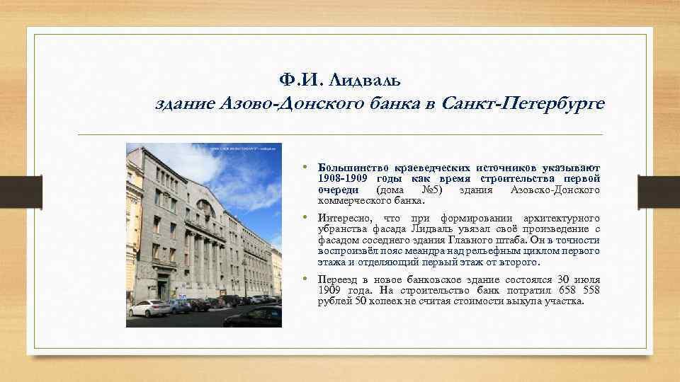 Ф. И. Лидваль здание Азово-Донского банка в Санкт-Петербурге • Большинство краеведческих источников указывают 1908