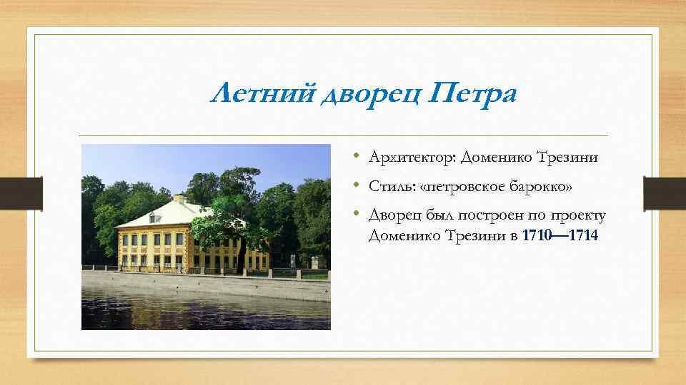 Летний дворец Петра • Архитектор: Доменико Трезини • Стиль: «петровское барокко» • Дворец был