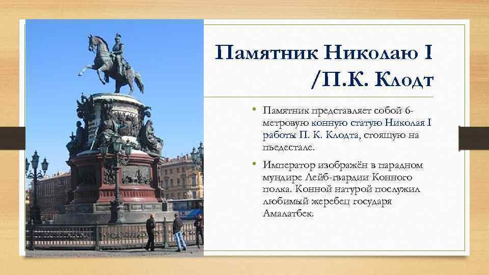 Памятник Николаю I /П. К. Клодт • Памятник представляет собой 6 - метровую конную