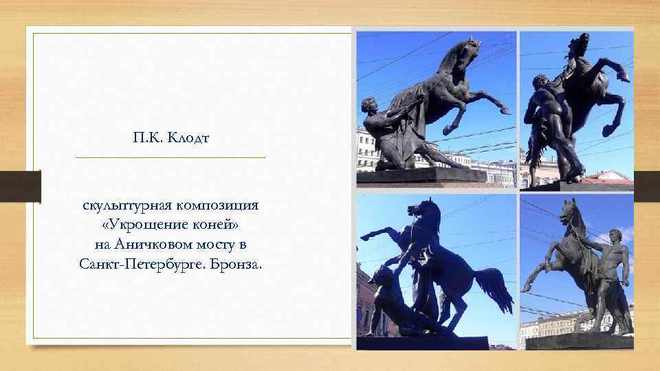 П. К. Клодт скульптурная композиция «Укрощение коней» на Аничковом мосту в Санкт-Петербурге. Бронза.