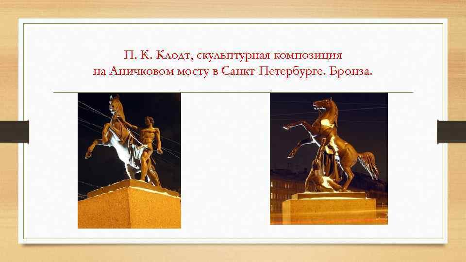 П. К. Клодт, скульптурная композиция на Аничковом мосту в Санкт-Петербурге. Бронза.