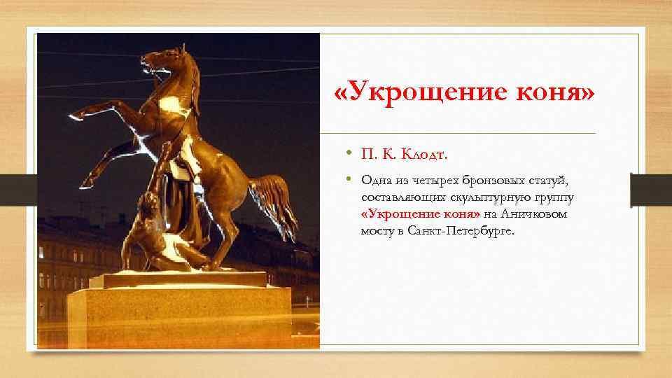 «Укрощение коня» • П. К. Клодт. • Одна из четырех бронзовых статуй, составляющих