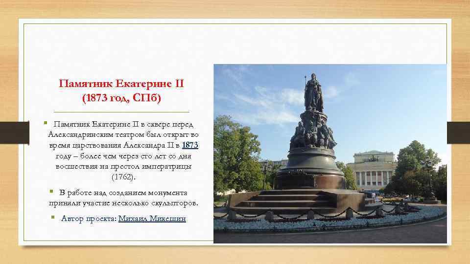 Памятник Екатерине II (1873 год, СПб) § Памятник Екатерине II в сквере перед Александринским