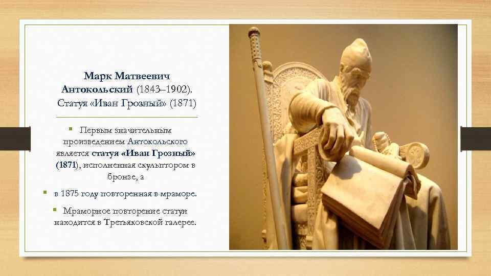 Марк Матвеевич Антокольский (1843– 1902). Статуя «Иван Грозный» (1871) § Первым значительным произведением Антокольского