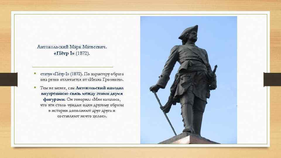 Антокольский Марк Матвеевич. «Пётр I» (1872). § статуя «Пётр I» (1872). По характеру образа