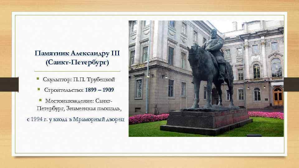 Памятник Александру III (Санкт-Петербург) § Скульптор: П. П. Трубецкой § Строительство: 1899 – 1909