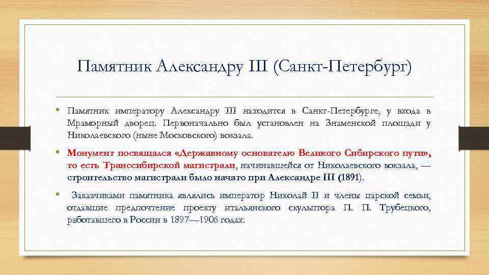 Памятник Александру III (Санкт-Петербург) • Памятник императору Александру III находится в Санкт-Петербурге, у входа