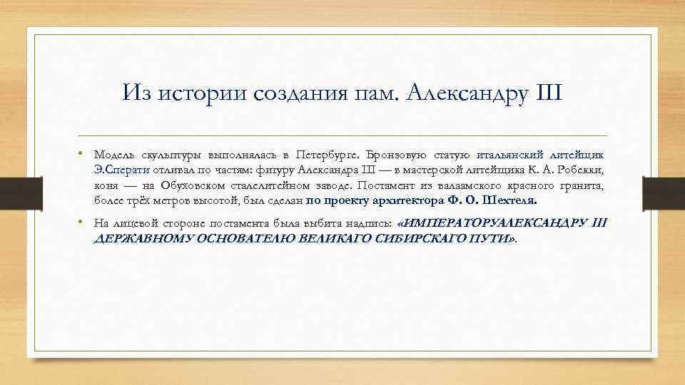 Из истории создания пам. Александру III • Модель скульптуры выполнялась в Петербурге. Бронзовую статую