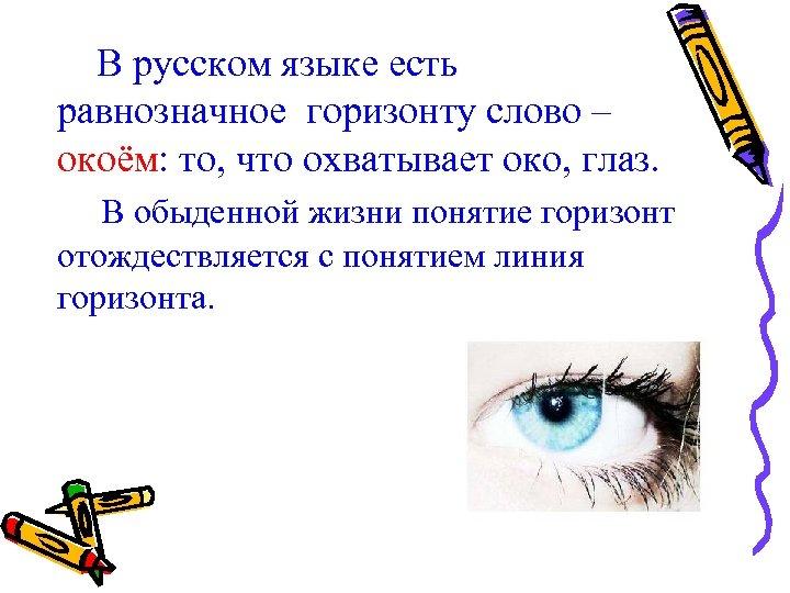 В русском языке есть равнозначное горизонту слово – окоём: то, что охватывает око, глаз.