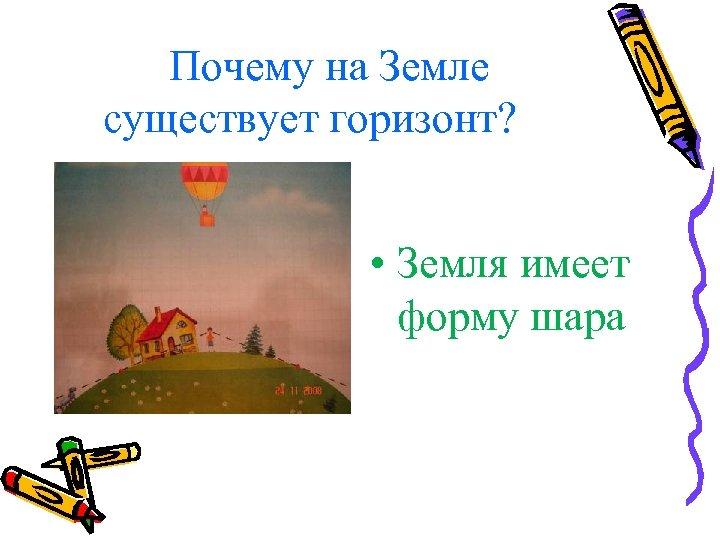 Почему на Земле существует горизонт? • Земля имеет форму шара